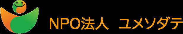 NPO法人ユメソダテ