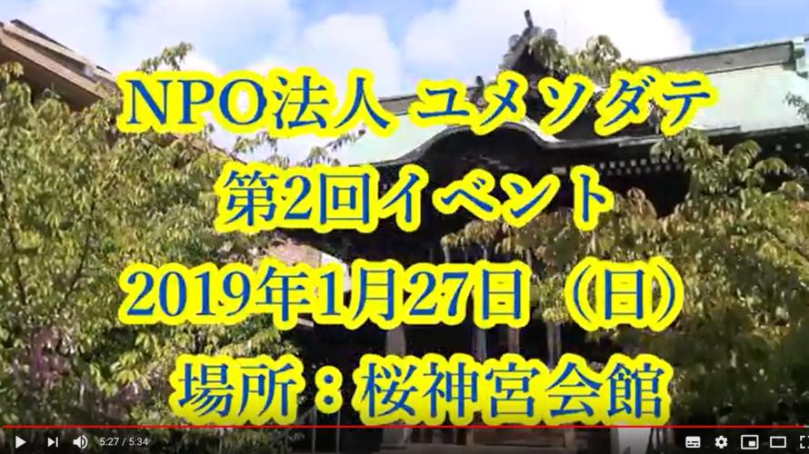 テレビ神奈川とテレビ埼玉の30分番組、達人道でユメソダテが紹介されました。是非、こちらから映像をご覧ください。