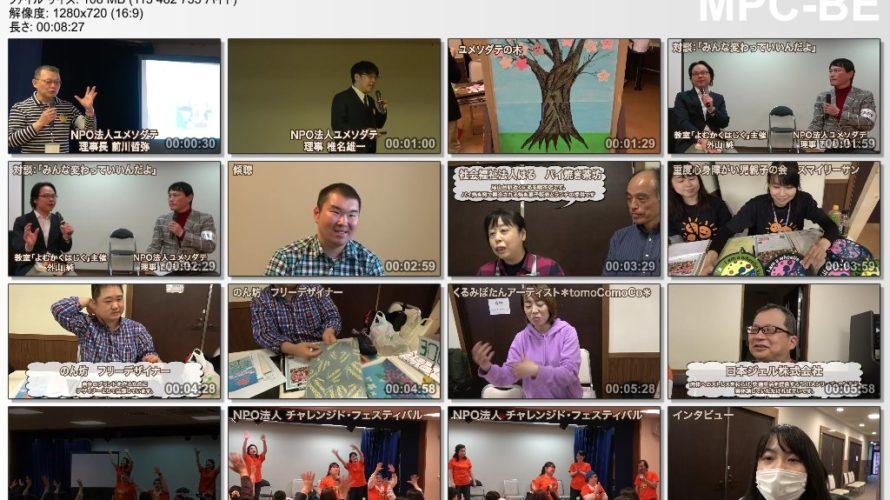 第3回ユメへの作戦会議のダイジェスト動画ができました!