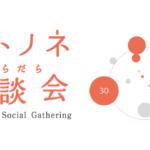 10/25(金)、「コトノネだらだら座談会」に前川理事長と坂本理事が登壇します